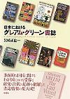 日本におけるグレアム・グリーン書誌