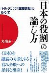 「トリックとしての国際貢献」をめぐって「日本の役割」の論じ方