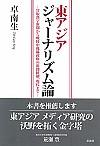 官版漢字新聞から戦時中傀儡政権の新聞統制、現代まで東アジアジャーナリズム論
