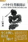 男とは何か?男性性で読み解く日米の戦争と平和ハラキリと男根開示