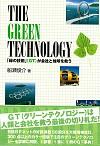「緑の技術」(GT)が会社と地球を救うTHE GREEN TECHNOLOGY