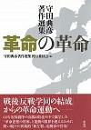守田典彦著作選集革命の革命