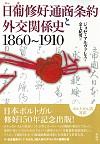 1860~1910日葡修好通商条約と外交関係史