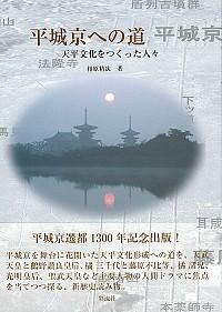 天平文化をつくった人々平城京への道