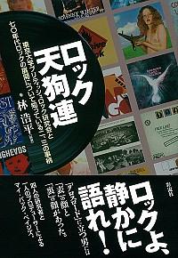 東京大学ブリティッシュロック研究会と七〇年代ロックの展開について知っている二、三の事柄ロック天狗連