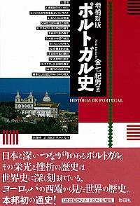 増補新版 ポルトガル史