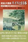 16世紀~1914年未知との遭遇 スイスと日本
