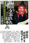 山から始まる文化の衰退山を忘れた日本人