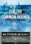 連邦防衛のためにアメリカ社会と戦争の歴史