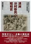 残留者なしの引き揚げ 大分県大鶴開拓団満洲分村移民の昭和史