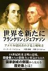 アメリカ建国者の才覚と曖昧さ世界を新たに フランクリンとジェファソン