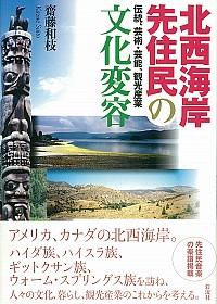 伝統、芸術・芸能、観光産業北西海岸先住民の文化変容