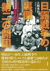 """日本列島に上陸したロシア軍捕虜七万人日露戦争の裏側""""第二の開国"""""""