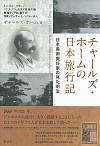 日本美術愛好家の見た明治チャールズ・ホームの日本旅行記
