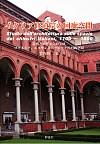 造形とデザインの宝庫      ロマネスク、ルネサンス、バロックの回廊空間イタリア修道院の回廊空間