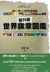 旗から見える世界民族問題「番外編」世界旗章図鑑
