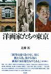 洋画家たちの東京