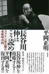 メリケン波止場の沓掛時次郎長谷川伸はこう読め!