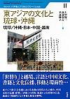 琉球/沖縄・日本・中国・越南東アジアの文化と琉球・沖縄