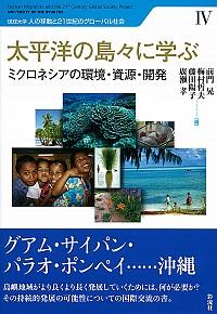 ミクロネシアの環境・資源・開発太平洋の島々に学ぶ