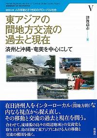 済州と沖縄・奄美を中心にして東アジアの 間地方交流の過去と現在