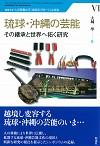 その継承と世界へ拓く研究琉球・沖縄の芸能