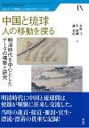 明清時代を中心としたデータの構築と研究中国と琉球 人の移動を探る