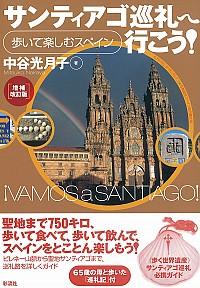 歩いて楽しむスペインサンティアゴ巡礼へ行こう!