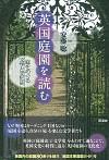 庭をめぐる文学と文化史英国庭園を読む