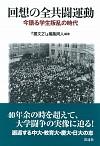 今語る学生叛乱の時代回想の全共闘運動