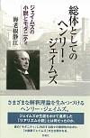ジェイムズの小説とモダニティ総体としてのヘンリー・ジェイムズ
