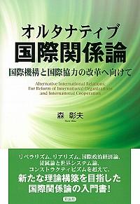 国際機構と国際協力の改革へ向けてオルタナティブ国際関係論