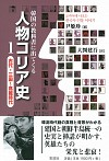 古代・三国~高麗時代人物コリア史1