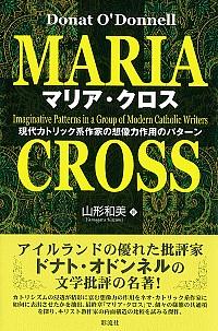 現代カトリック系作家の想像力作用のパターンマリア・クロス