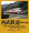 ~副都心池袋・新宿と武蔵野・秩父を結ぶ   多彩な電車・機関車の想い出~西武鉄道・昭和の記憶