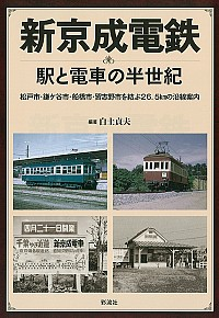 駅と電車の半世紀新京成電鉄