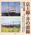 昭和の記憶京王線・井の頭線