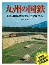 昭和40年代の想い出アルバム九州の国鉄