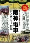 街と駅の1世紀阪神電車