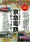 街と駅の1世紀京急電鉄