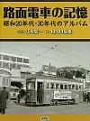 昭和20年代・30年代のアルバム路面電車の記憶