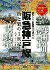 街と駅の1世紀阪急神戸線