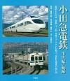 半世紀の軌跡小田急電鉄