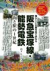 街と駅の1世紀阪急宝塚線・能勢電鉄