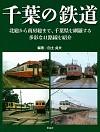 北総から南房総まで、千葉県を網羅する多彩な41路線を紹介千葉の鉄道