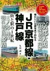街と駅の1世紀JR京都線・神戸線