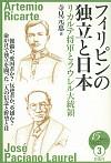 リカルテ将軍とラウレル大統領フィリピンの独立と日本