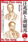 民主化を求めた中国指導者の悲劇汪兆銘と胡耀邦