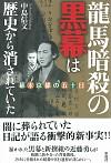 幕末京都の五十日龍馬暗殺の黒幕は歴史から消されていた