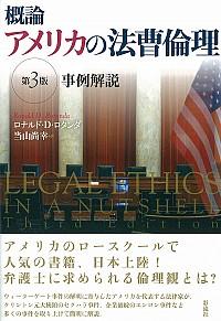 第3版――事例解説概論 アメリカの法曹倫理